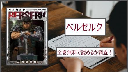 【ベルセルク】全巻無料で読めるか調査!漫画を安全に一気読み画像