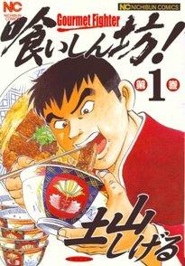 漫画『喰いしん坊!』はただの大食いじゃない熱さがある【ネタバレ注意】画像