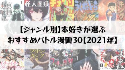 【人気作】バトル漫画おすすめ30選!ジャンル別に紹介画像