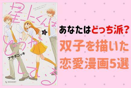 双子が登場する恋愛漫画おすすめ5選!画像