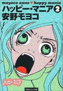 『ハッピー・マニア』に全女子震撼!共感度抜群の恋愛漫画をネタバレ紹介画像