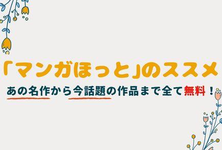 アプリ「マンガほっと」の使い方と、おすすめ掲載作品11選!無料で読める!画像