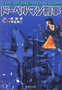 平松伸二のおすすめ漫画5選!刑事から力士まで男気あふれる主人公たち!画像