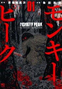 漫画『モンキーピーク』が無料!5巻までの見所、伏線をネタバレ考察!画像