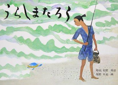 浦島太郎にはその後があった!原作の物語と玉手箱の謎、学べる教訓を考察画像