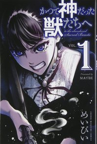 『かつて神だった獣たちへ』の魅力を全巻ネタバレ紹介!