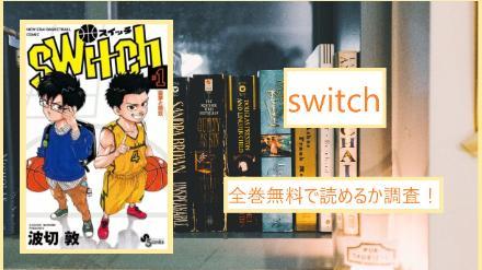 【switch(スイッチ)】全巻無料で読めるか調査!漫画を安全に一気読み画像