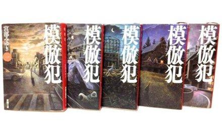 原作小説『模倣犯』あらすじと魅力をネタバレ考察!伏線や謎、タイトルの意味は?