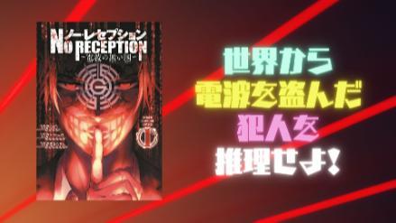 漫画「ノー・レセプション」あらすじをネタバレ紹介!『リアルアカウント』の次はこれ!画像
