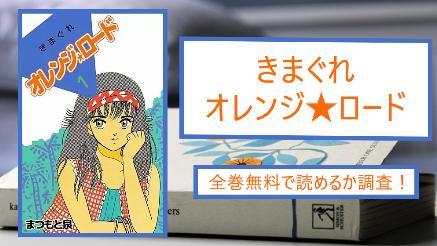 【きまぐれオレンジロード】全巻無料(1~18巻)で漫画を読める?アプリも画像