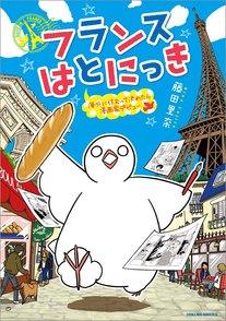 漫画『フランスはとにっき』の見どころをネタバレ徹底紹介!画像
