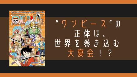 「ワンピース」の正体は「大宴会」⁉︎ ジョイボーイが残した宝を考察!