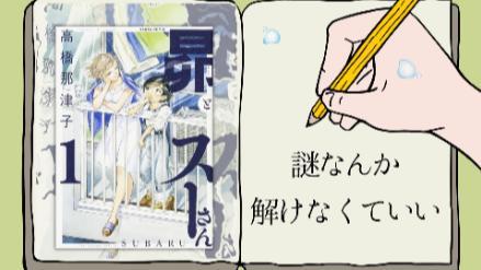 『昴とスーさん』あらすじ紹介と昴の秘密をネタバレ!新刊の展開も考察画像