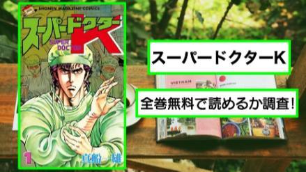 【スーパードクターK】全巻無料で読める?アプリや漫画バンクの代わりに画像