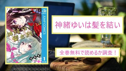 【神緒ゆいは髪を結い】全巻無料で漫画を読む方法!スマホアプリでも画像