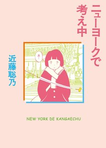 近藤聡乃のおすすめ漫画ランキングベスト5!NY在住のイラストレーター画像