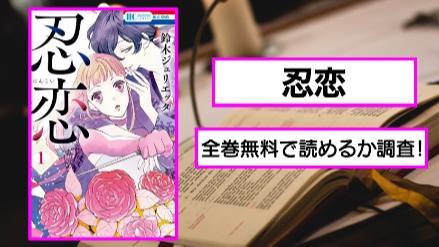 【忍恋】全巻無料(1~5巻)で読める?アプリや漫画バンクの代わりに画像