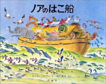「ノアの方舟」は実在した?アララト山で発見されたもの、動物の謎などを考察画像