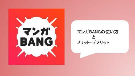 無料漫画アプリ「マンガBANG」の使い方を徹底解説!おすすめ作品も紹介!画像