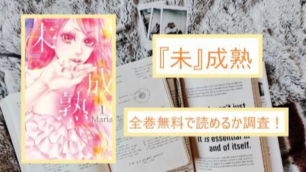 【『未』成熟】全巻無料で読めるか調査!漫画を安全に一気読み画像