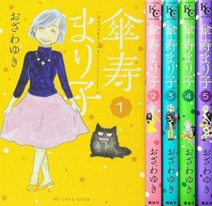 『傘寿まり子』の見所を全巻ネタバレ紹介!孤独死から始まる80歳の物語?画像