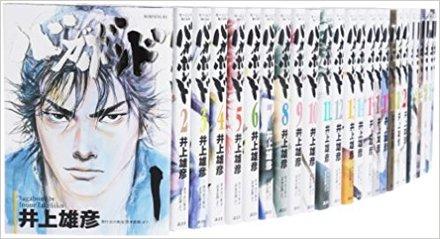 井上雄彦のおすすめ漫画ランキングベスト5!「スラムダンク」は不朽の名作!画像