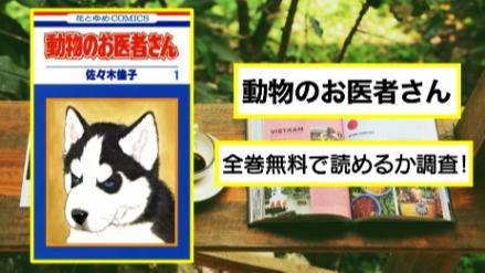 【動物のお医者さん】全巻無料(1~12巻)で読める?漫画アプリも調査画像