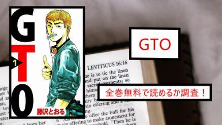 【GTO】全巻無料で漫画を読めるか調査!違法サイトでのダウンロードは?画像