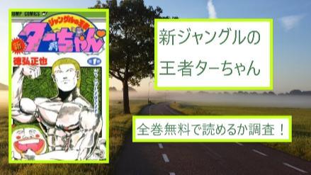 【新ジャングルの王者ターちゃん】全巻無料(1~20巻)で漫画を読める?画像