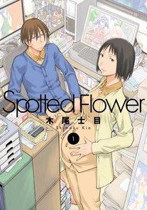 漫画『Spotted Flower』が無料!全3巻の見所をネタバレ紹介!画像