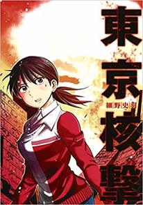 『東京核撃』は都心サバイバル漫画!3つの見所と、あらすじ、最終回ネタバレ画像
