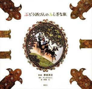 藤城清治が挿絵を手がけたおすすめ絵本5選!日本を代表する影絵作家画像
